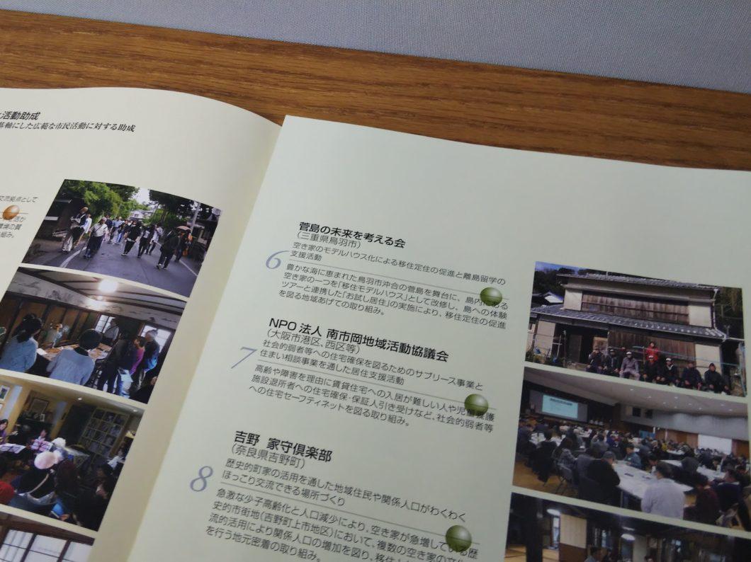 当会が掲載されている住まいとコミュニティづくり活動助成のパンフレット