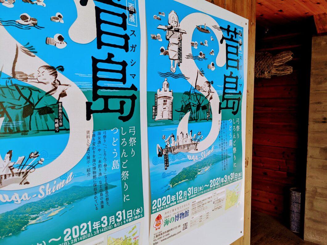 海の博物館の企画展「菅島」入り口のポスター