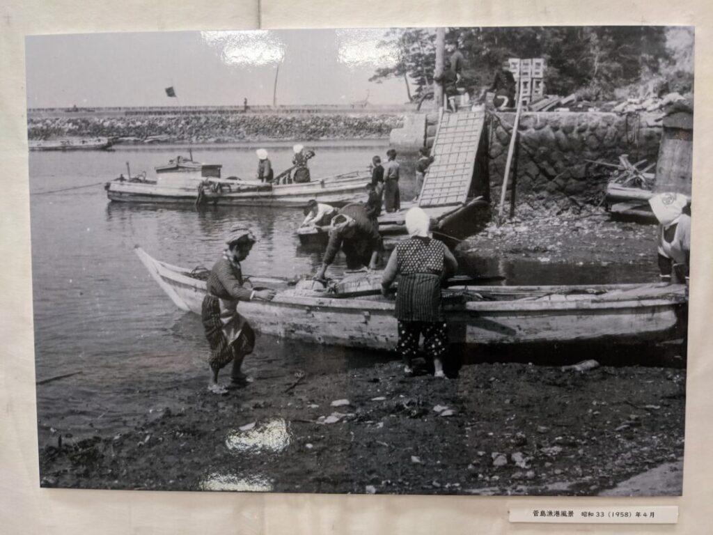 海の博物館の企画展「菅島」菅島漁港風景昭和33年