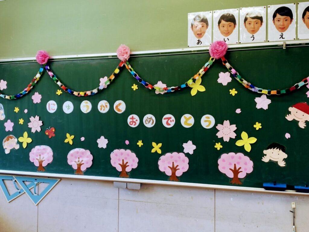 2021年度菅島小学校入学式後の教室の黒板