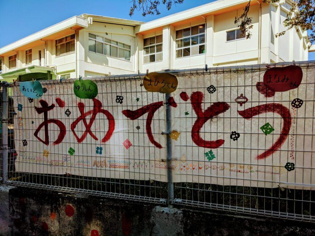 2021年度菅島小学校入学式を祝う保育所の横断幕