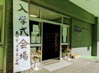 2021年度菅島小学校入学式会場入口の看板