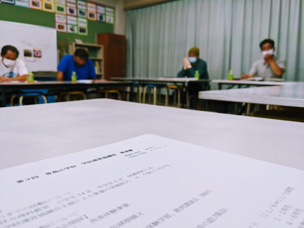 2021年第3回学校運営協議会の様子
